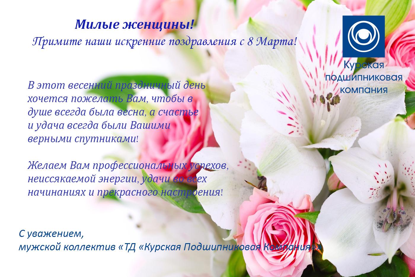 Прими моё поздравление с Днём Рождения! поздравление